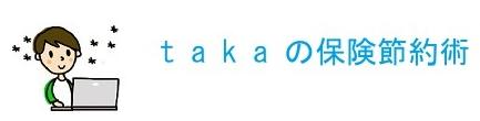 taka-hoken